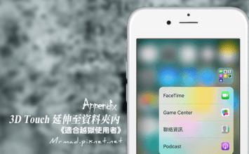 [Cydia for iOS9必裝] 讓3D Touch功能延伸至資料夾內「Appendix」