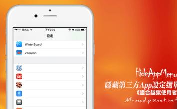 [Cydia for iOS9] 隱藏第三方APP設定選單功能「HideAppMenu」