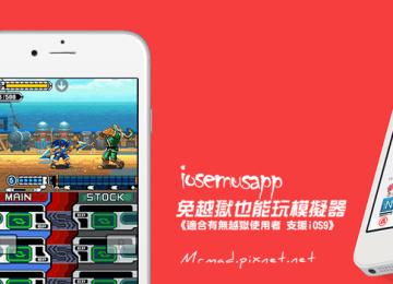 [iOS5~iO9模擬器]用iOS9玩模擬器GBA4、NDS4、PPSSPP遊戲不是問題!支援多種模擬器與格鬥遊戲「iOSEmusapp」