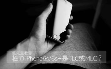 [iPhone教學]不用越獄也可檢查iPhone6s/6s Plus到底是TLC還是MLC方法