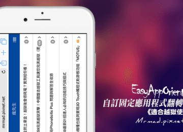 [Cydia for iOS8~iOS9] 自訂iOS應用程式垂直翻轉瀏覽畫面模式「EasyAppOrientation」