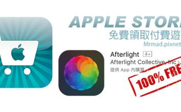 [限時免費]教您領取 Apple Store 贈送底片味修圖軟體「Afterlight」兌換卷