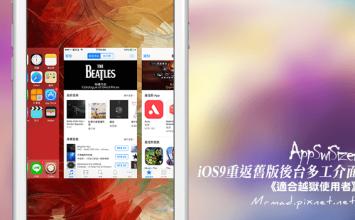 [Cydia for iOS9]不喜歡iOS9卡片式後台?讓iOS9重返舊版iOS後台多工介面風格「AppSwiSizer」