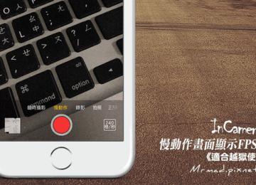 [Cydia for iOS9]增強內建相機功能!慢動作畫面也能顯示FPS補助切換按鈕「InCameraFPS」