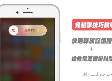 [iPhone/iPad必學技巧]搶救iPhone電源鍵掛點無法關機問題!免按電源鍵也能釋放內存記憶體