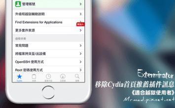[Cydia for iOS] 移除Cydia首頁推薦插件訊息廣告「Exterminator」