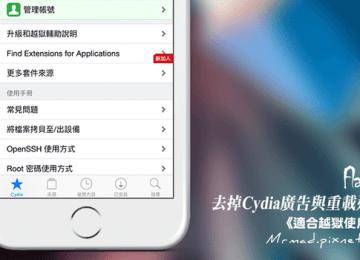 [Cydia for iOS必裝]增強Cydia全面進化!去掉Cydia廣告與增強重新載入速度「Flame」(含中文化)