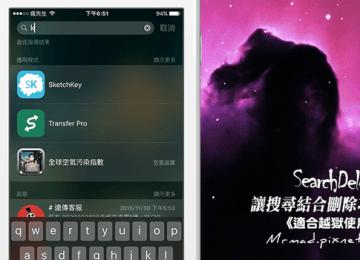 [Cydia for iOS9] 讓iOS搜尋也能結合刪除功能選項「SearchDelete」