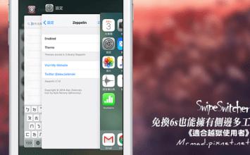 [Cydia for iOS9必裝] 免換6s/6s+也能擁有側邊進入多工模式功能「SwipeSwitcher」