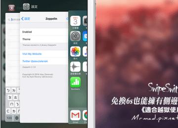 [Cydia for iOS9必裝] 「SwipeSwitcher」免換6s/6s+也能擁有側邊進入多工模式功能