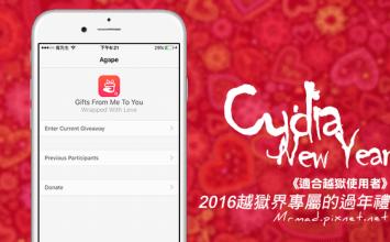 [Cydia for iOS9] 越獄也能限時免費領取2016農曆新年禮物「Agape」