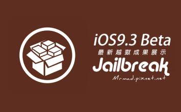 [iOS9越獄]越獄漏洞依舊存在!綠毒成員展示最新iOS9.3 beta也可以完美越獄與更新內容一覽