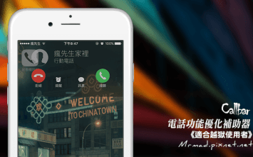 [Cydia for iOS7~iOS9] iOS上最強電話功能優化補助器「CallBar」(含中文化)
