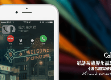 [Cydia for iOS7~iOS10] iOS上最強電話功能優化補助器「CallBar」(含中文化)