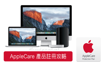 [Apple教學]買了AppleCare要如何註冊保固? 最新AppleCare註冊攻略與查詢蘋果產品保固方法