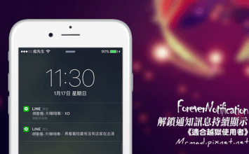 [Cydia for iOS9] 讓通知訊息能持續顯示在解鎖畫面上「ForeverNotification」