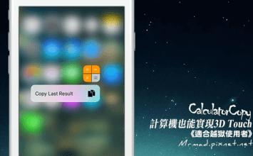 [Cydia for iOS9必裝] 免升級iOS9.3!也讓計算機也能實現3D Touch複製功能「CalculatorCopy」