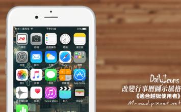 [Cydia for iOS] 改變行事曆圖示風格工具「DailyIcons」