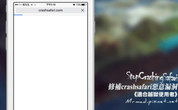 [Cydia for iOS] 越獄搶先修補crashsafari惡意程式碼漏洞「StopCrashingSafari」