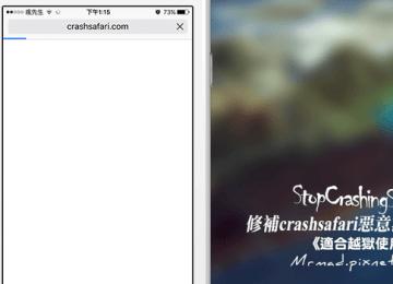 [Cydia for iOS] 越獄搶先修補crashsafari惡意程式碼漏洞「StopCrashingSafari」
