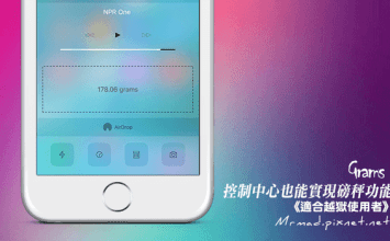 [Cydia for iOS9] 讓控制中心也能實現3D Touch磅秤功能「Grams」