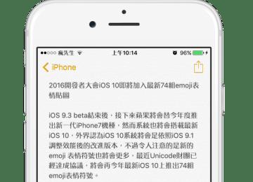[iOS9字體分享]iOS9 中文字體「水云體正常版」系列
