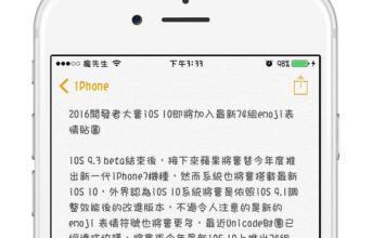 [iOS9字體分享]iOS9 中文字體「夏日體正常版」系列