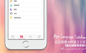 [Cydia for iOS必裝] App Language Switcher 自訂更改應用程式APP介面語系工具