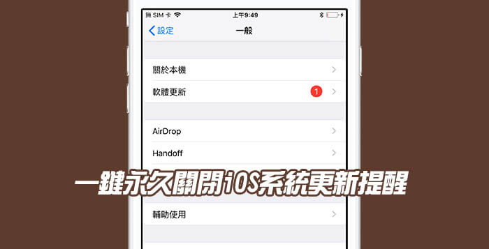 [iOS密技]免越獄也能關閉與隱藏iOS OTA升級提示訊息