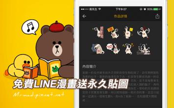 [限免貼圖]台灣LINE漫畫送貼圖活動來了!立馬教你免費下載LINE漫畫貼圖