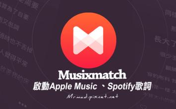 [iOS/Android教學]開啟Apple Music與Spotify歌詞神器「Musixmatch」另含Spotify免費無限期聽歌技巧