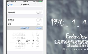 [Cydia for iOS9] 越獄用戶搶先暫時修正1970年白蘋果死機問題!「BrickingDate」