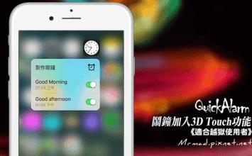 [Cydia for iOS9必裝] 一壓馬上能設定鬧鐘!增強iOS內建鬧鐘的3D Touch功能「QuickAlarm」