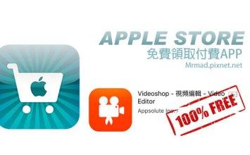 [限時免費]教您領取原價60元Apple Store影片編輯軟體「Videoshop」