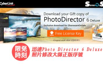 [限時免費]不用一分鐘領取迅連Photo Director 6 Deluxe 正版永久序號