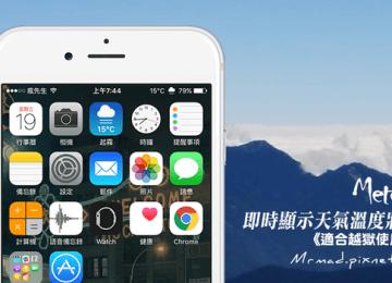 [Cydia for iOS9] 讓iPhone主畫面和狀態欄能即時顯示天氣溫度「Meteor」