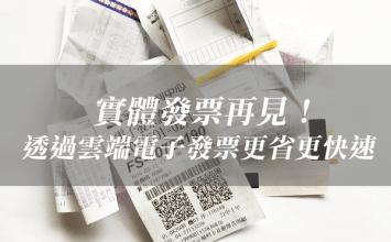 [iOS/Android教學]實體發票再見!用智慧型手機來達成無紙化雲端電子發票教學