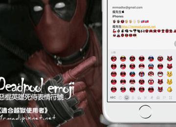[Cydia for iOS9] iPhone也能擁有最熱門死侍貼圖!免費下載iOS9專屬死侍emoji表情符號