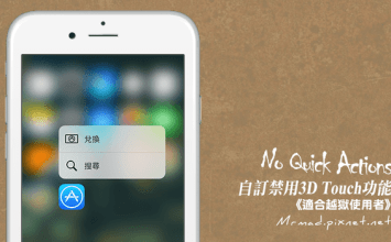 [Cydia for iOS9] 不想用3D Touch功能?靠這招讓你直接禁用3D Touch「No Quick Actions」