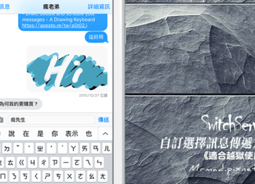 [Cydia for iOS9] 讓你自訂選擇SMS或iMessage傳送簡訊「SwitchService」