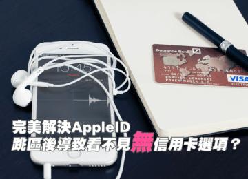 [iPhone/iPad教學]為何AppleID跳其他地區國家後切回台灣地區就沒有無信用卡選項?