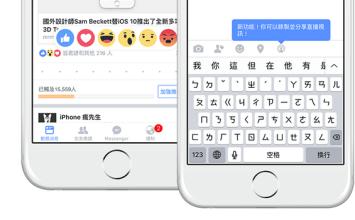 [iOS/Android教學]解決個人FaceBook帳號沒出現直播與情緒按鈕方法