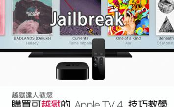 [tvOS越獄]達人教你購買可JB越獄版本的Apple TV 4技巧(含購入前準備)