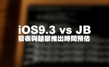 [越獄]iOS9.3正式版發佈前夕,越獄有望降臨?或許你可能要等等