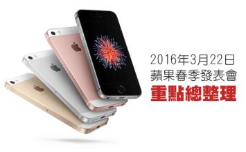 [懶人包]2016蘋果春季發表會iPhoneSE、9.7吋iPad Pro、Apple Watch錶帶重點整理回顧
