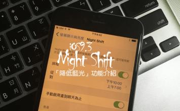 [iPhone/iPad教學]用最快速方式教會你使用iOS9.3上的Night Shift控制方法!