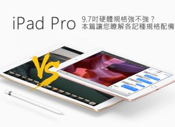[規格大戰]一分鐘看出9.7吋iPad Pro與其他iPad機種硬體規格差異
