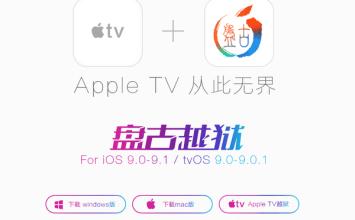 [tvOS 9.0-9.0.1越獄教學]完美解放Apple TV4功能! 盤古越獄讓你tvOS獲得釋放