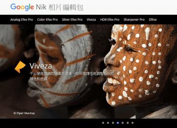 [免費]Google免費釋放Nik Collection七款專業濾鏡特效軟體