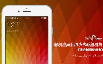 [Cydia for iOS7~iOS9] 解鎖畫面也能套用小米時鐘風格「miniTime」